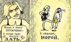 Три ошибки феминисток