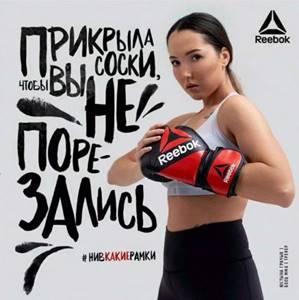 Российский Reebok: НиВКакиеВорота