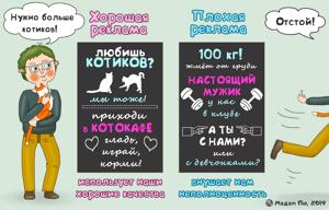 Комикс: как отличить хорошую рекламу от плохой 2