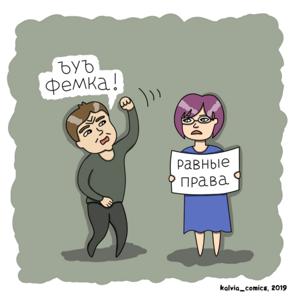 Комикс: кое-что о мамкиных антифеминистах