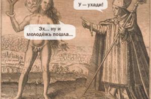 мем андрогин средневековье