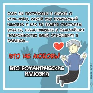 Комикс: 8 важных знаний о любви