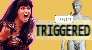 Почему феминистки агрессивно реагируют на мужчин?